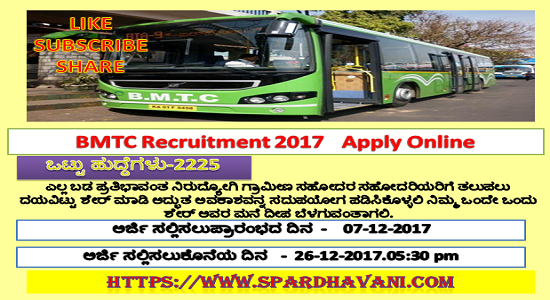 BMTC Recruitment 2017 Apply Online