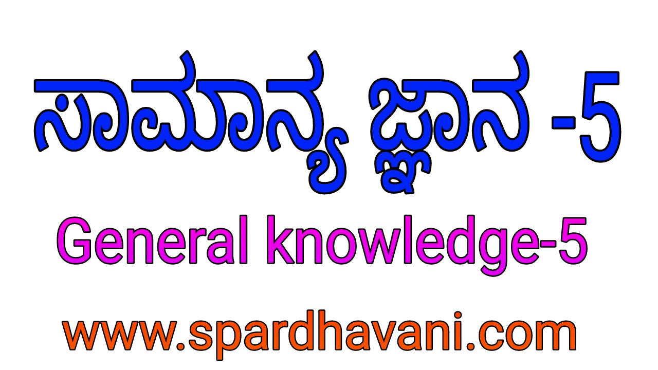 General knowledge Part - 5