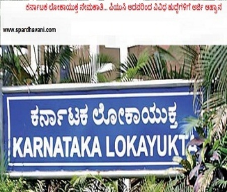 Lokayukta Recruitment