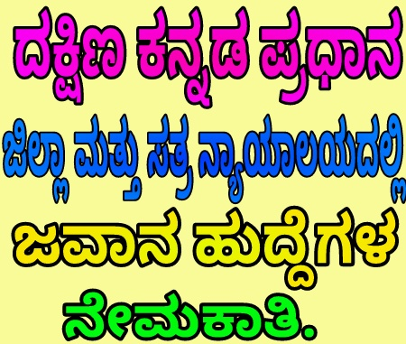 Application Invited For The Posts of Peon In Mangalore District Court