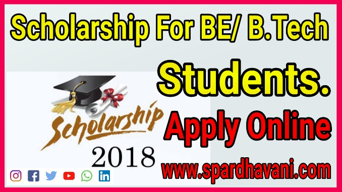 scholarship For BE, And B.Tech