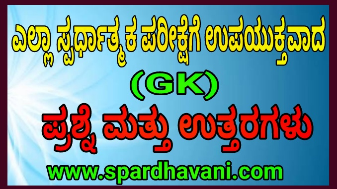 Karnataka All Competitive Exams Important Questions And Answer,