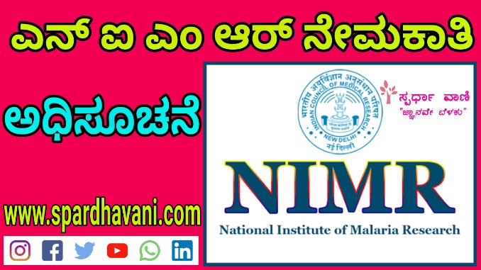 National Institute of Malaria Research