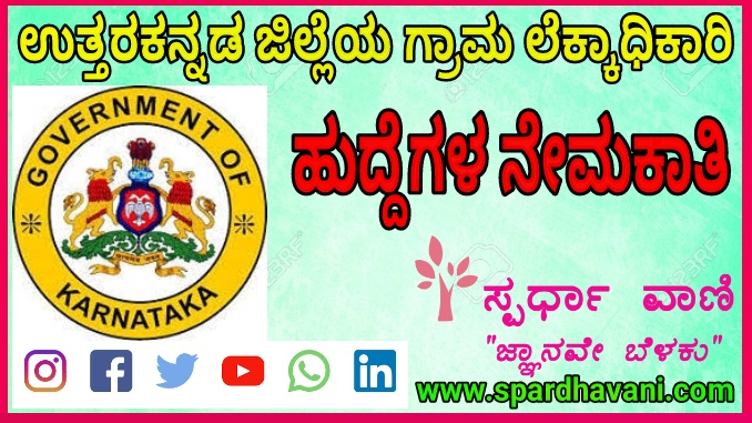 Revenue Department of Uttara Kannada