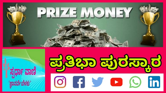 Prize Money For SSLC And PUC Students