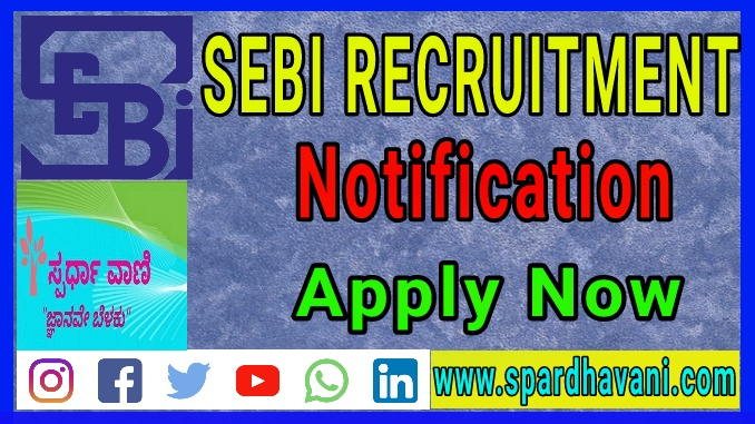 SEBI Recruitment 2018