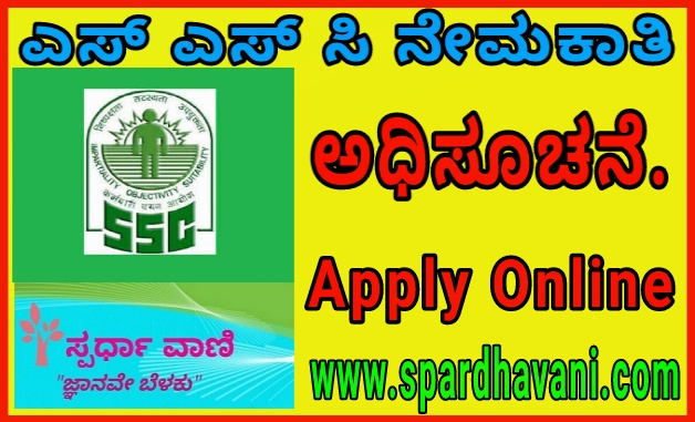 SSC Selection Posts Phase VI