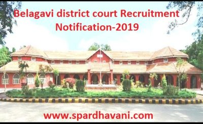 Belagavi district court Recruitment Notification-2019