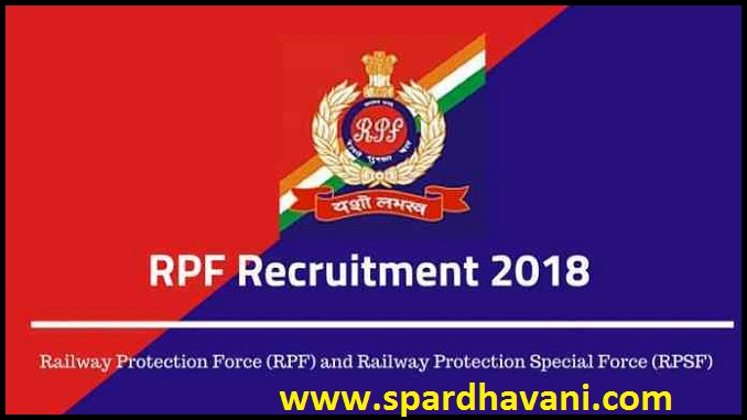 RPF Recruitment Notification 2019 | Apply Online