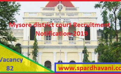 Mysore district court Recruitment Notification-2019 | 82 Vacancy Apply Online