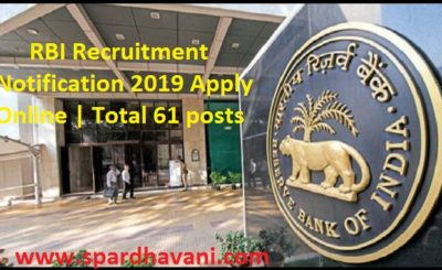 RBI Recruitment Notification 2019 Apply Online | Total 61 posts