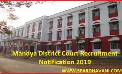 Mandya District Court Recruitment Notification 2019 | Apply Online