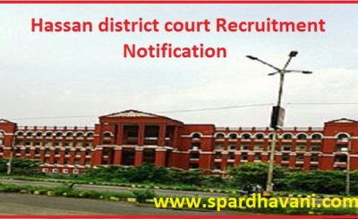 Hassan district court Recruitment Notification-2019