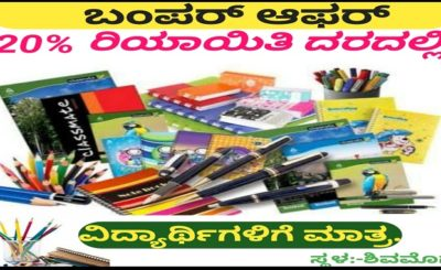 20% Discounts On All Stationery Items Buy Now | Students Offers