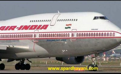 Air India Recruitment Notification 2019 apply now | Total Vacancy 61