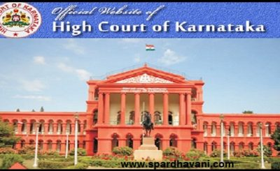 Karnataka High Court Recruitment Notification 2019-20 | 18 Vacancy