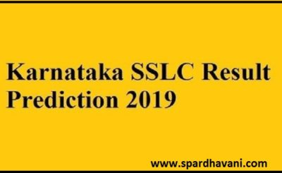 Karnataka SSLC result 2019 to be released in the 1st week of May