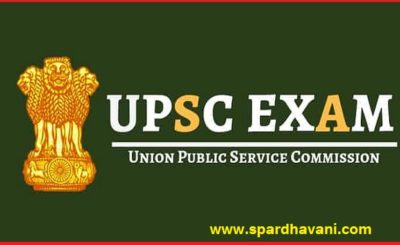 UPSC CAPF Recriuitment Notification 2019 | Total Vacancy 323