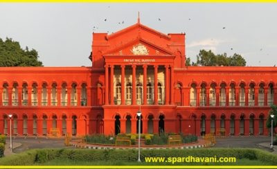 Karnataka High Court Group D Recruitment Notification 2019-20 | 95 Vacancy