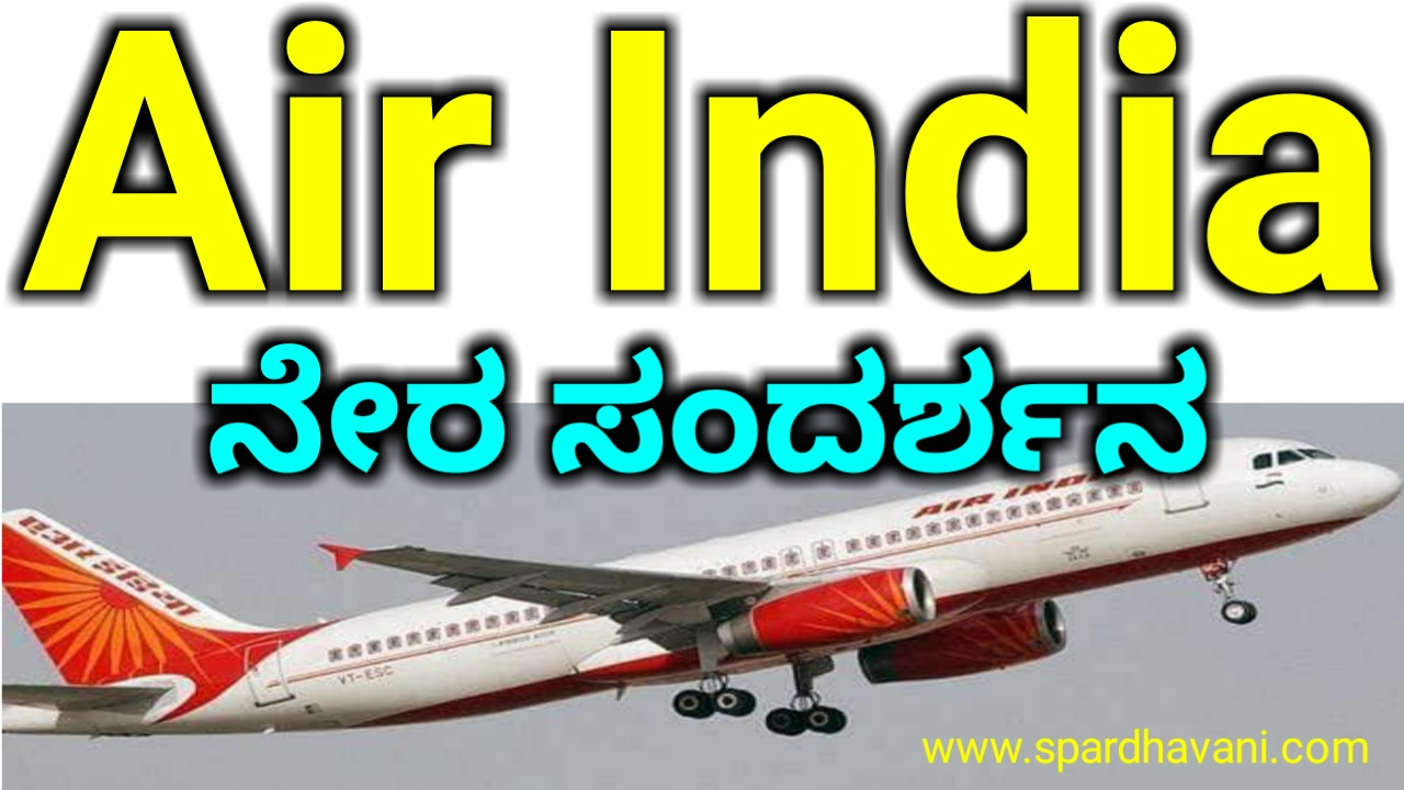 Air India Engineering Services Jobs Notification 2019 | 125 Vacancy