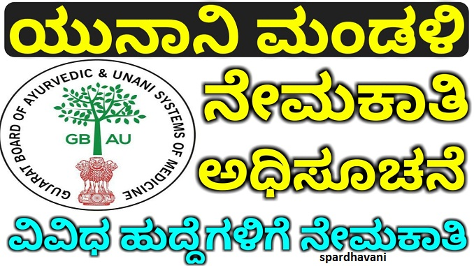 NIUM Recruitment 2019-20 Apply 60 Latest NIUM Vacancies Notification
