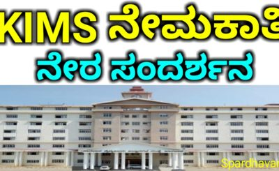 Karwar Institute of Medical Sciences Recruitment Notification-2019-20