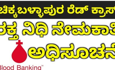 Red Cross Society chikkaballapur Recruitment