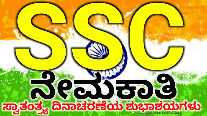 SSC recruitment 2019 for 1350 MTS Blacksmith and Various Post Apply